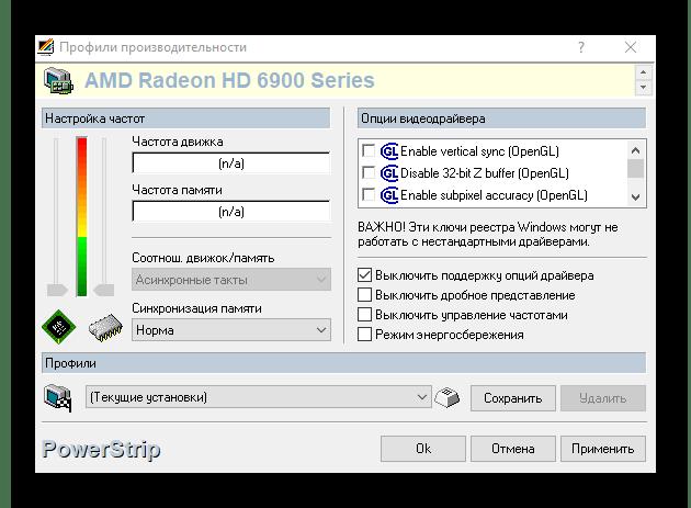 Разгон видеокарты в PowerStrip