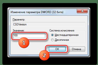 Редактирование значения параметра CSDVersion в Редакторе системного реестра в Windows 7
