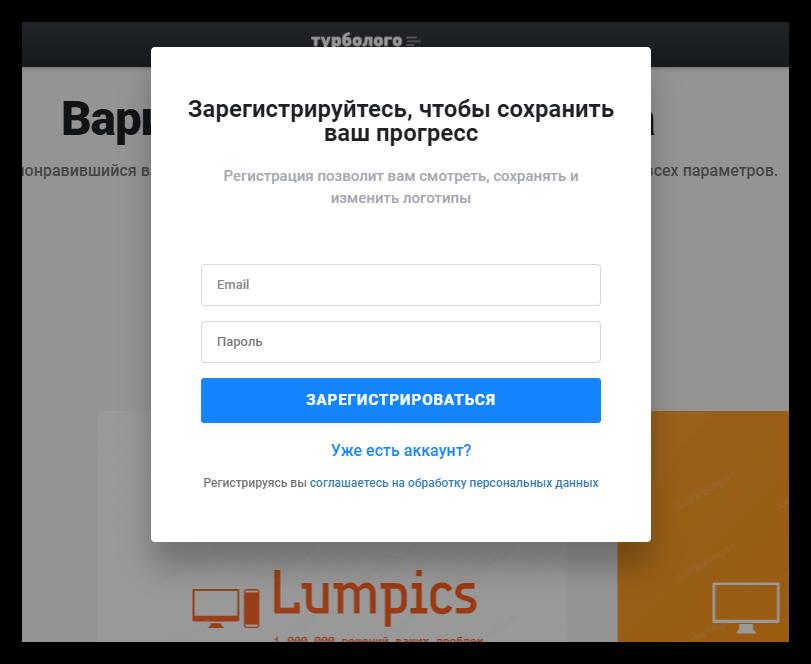 Регистрация на сервисе Turbologo