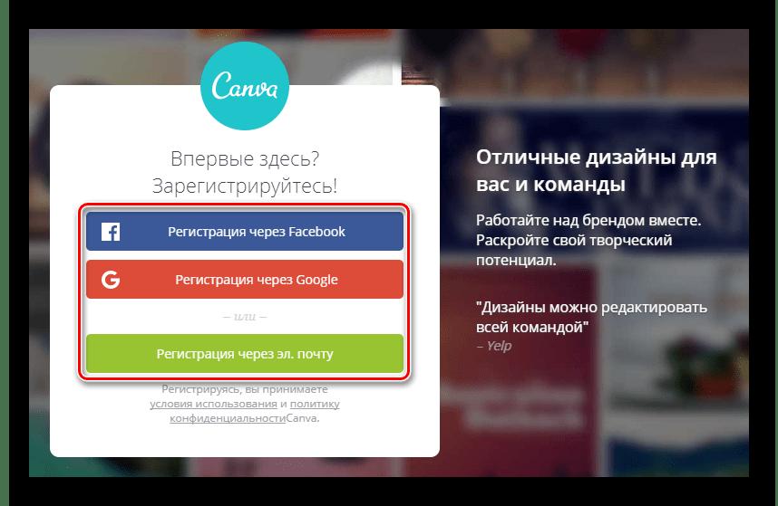 Регистрация в онлайн-сервисе Canva