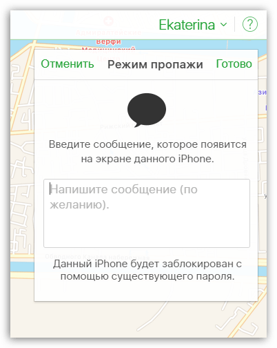 Режим пропажи при поиске iPhone