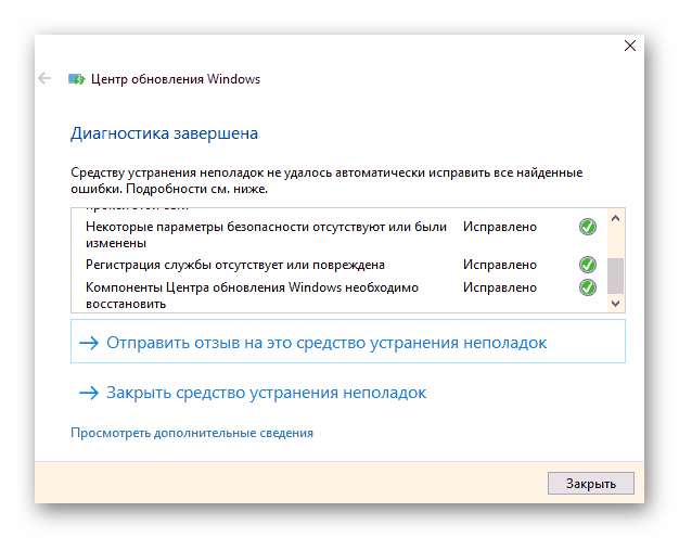 Результат поиска проблем с центром обновления операционной системы Windows 10