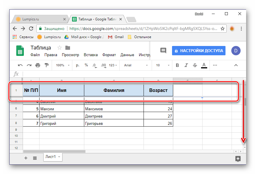 Результат закрепленной строчки в Google Таблице