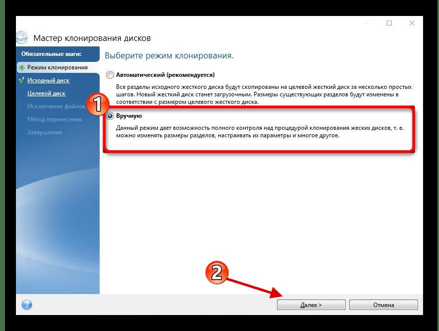 Ручная настройка клонирования операционной системы виндовс 10 Acronis True Image