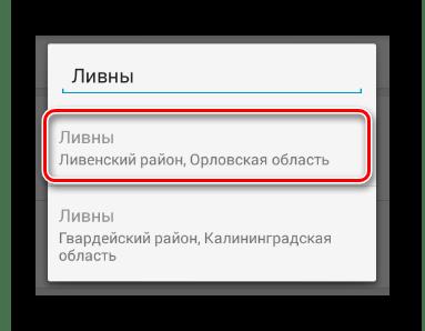 Ручное указание города в разделе Редактировать в мобильном приложении ВКонтакте