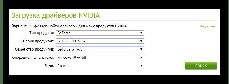 Ручной поиск драйвера для NVIDIA GeForce