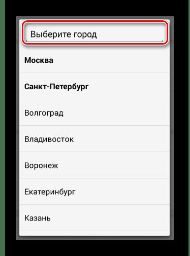 Ручной поиск города в разделе Редактировать в мобильном приложении ВКонтакте