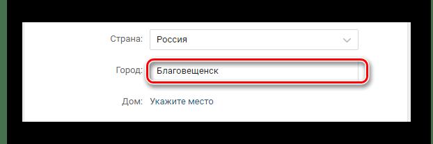 Ручной ввод города в разделе Редактировать на сайте ВКонтакте