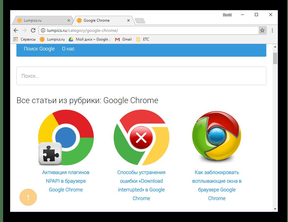 Сайт для сохранения в Google Chrome
