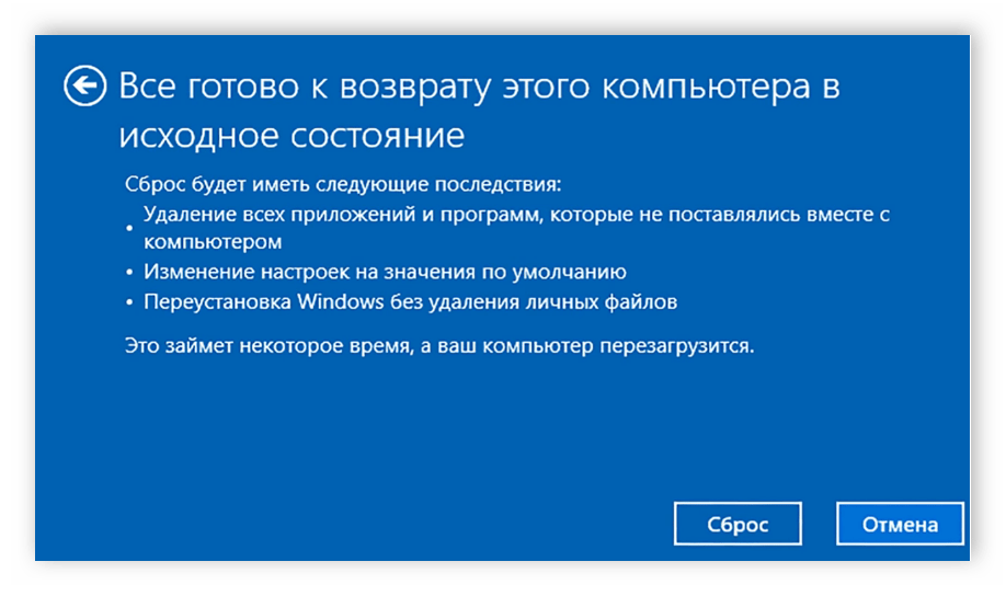 Сброс настроек Windows 10