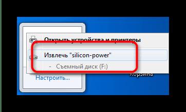 Исправление ошибки «Запрос не был выполнен из-за ошибки ввода/вывода на устройстве» при подключении флешки
