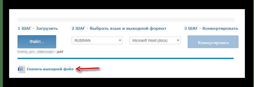 Загрузка результата распознавания текста с PDF с онлайн-сервиса Free Online OCR