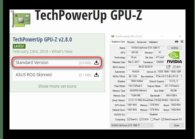Скачивание программы TechPowerUp GPU-Z с официального сайта