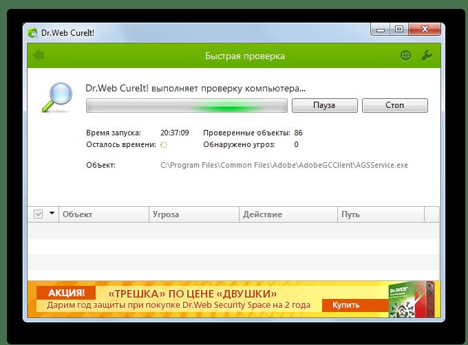 Сканирование системы на вирусы с помощью антивирусной утилиты Dr.Web CureIt в Windows 7