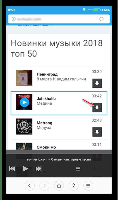 Скачивание музыки на Android
