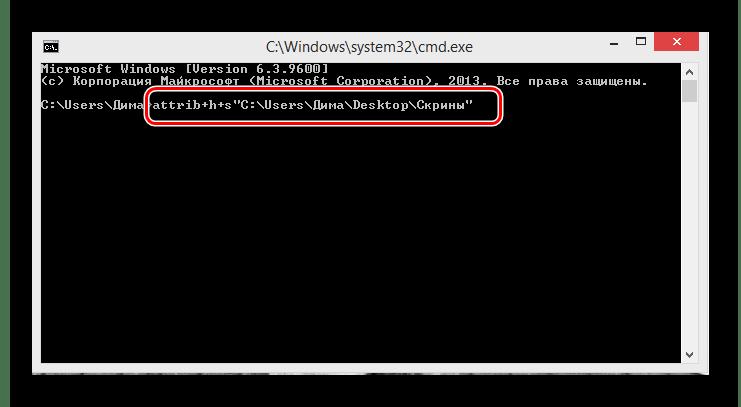 Скрытие папки в командной строке в Виндовс 8