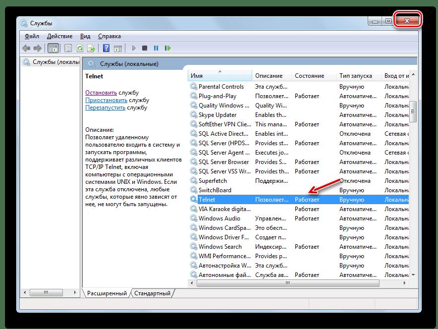 Служба Telnet работает в Диспетчере служб в Windows 7
