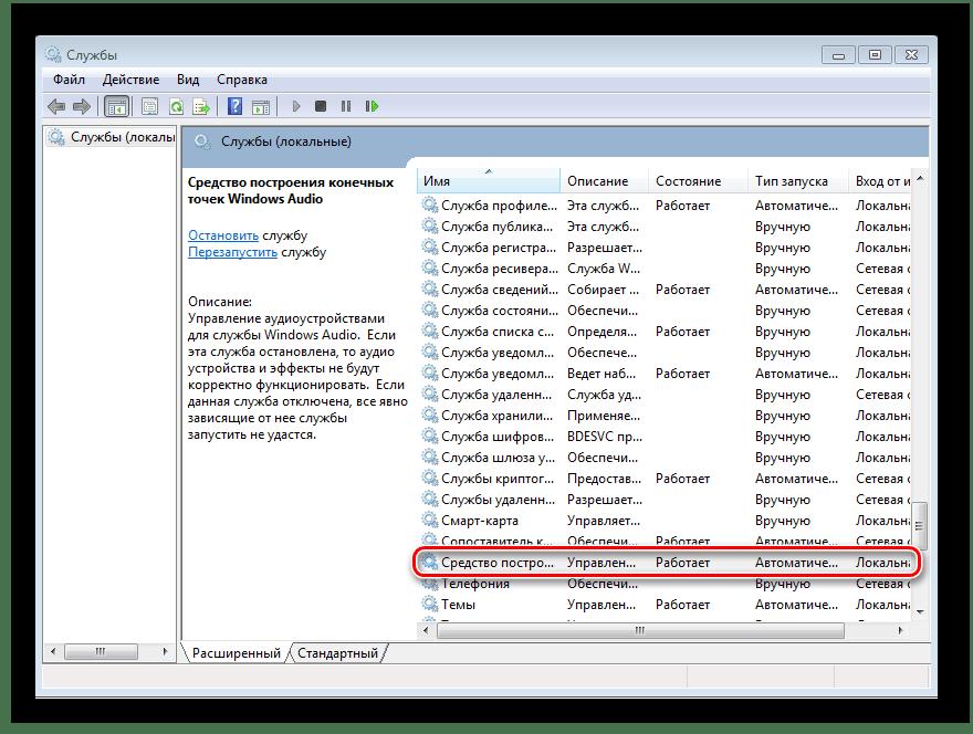 Служба Windows Audio