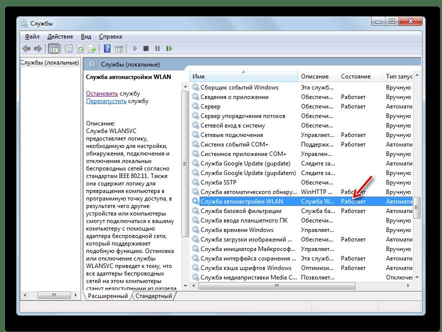 Служба автонастройки WLAN запущена в Диспетчере служб в Windows 7