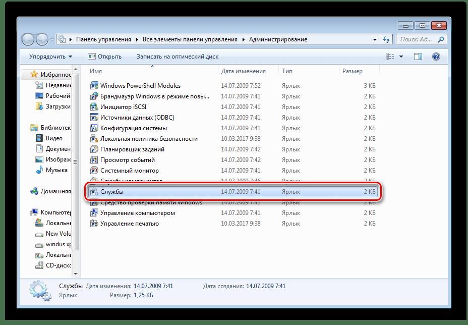 Службы Windows 7
