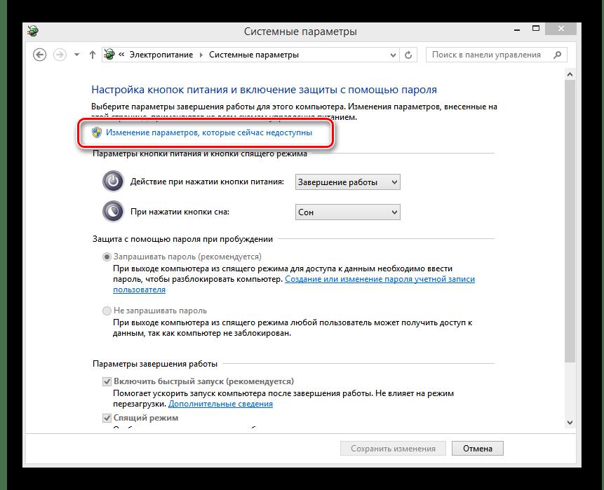 Снятие защиты системных параметров в Виндовс 8