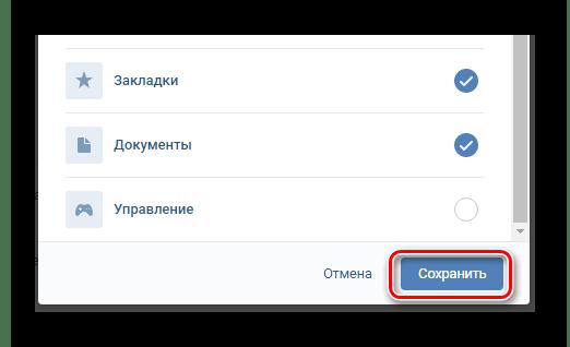 Сохранение новых настроек главного меню на сайте ВКонтакте