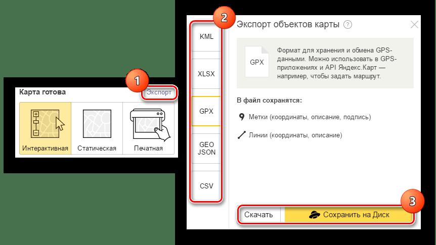 Сохранение отредактированного участка в Яндекс.Картах