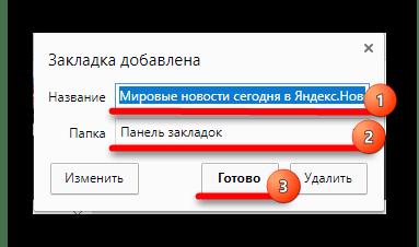 Сохранение закладки в Яндекс.Браузере