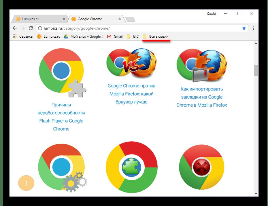 Сохраненные вкладки на панели закладок в Google Chrome
