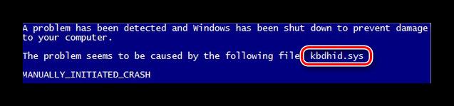 Сообщение о неполадках с драйвером клавиатуры на синем экране