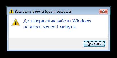 Сообщение о скором завершении сеанса в Windows 7