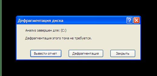 Сообщение об отсутствии фрагментированности диска