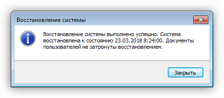 Сообщение об успешном восстановлении системы Windows 7