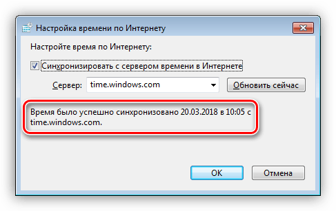 Сообщение об успешной синхронизации времени с сервером в Windows 7