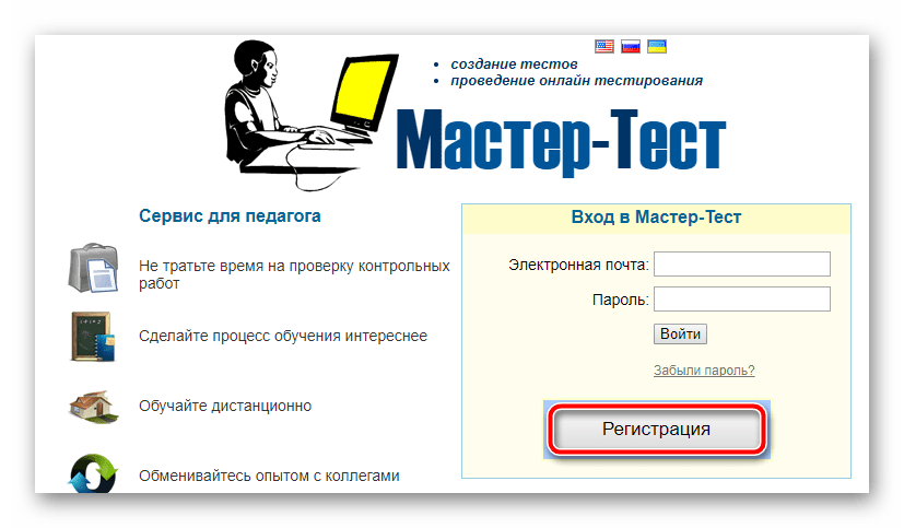 Создаем учетную запись в онлайн-сервисе Мастер-Тест
