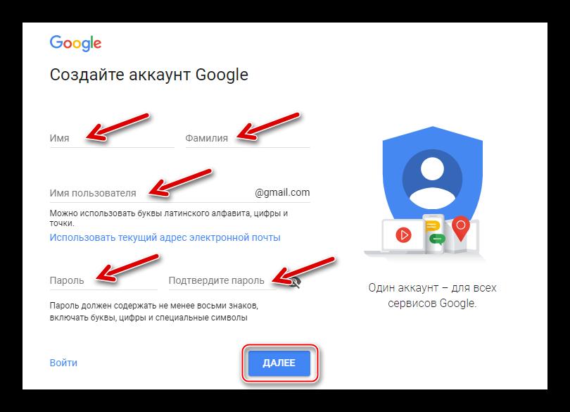 Создание аккаунта Google для работы в Андроид-эмуляторе