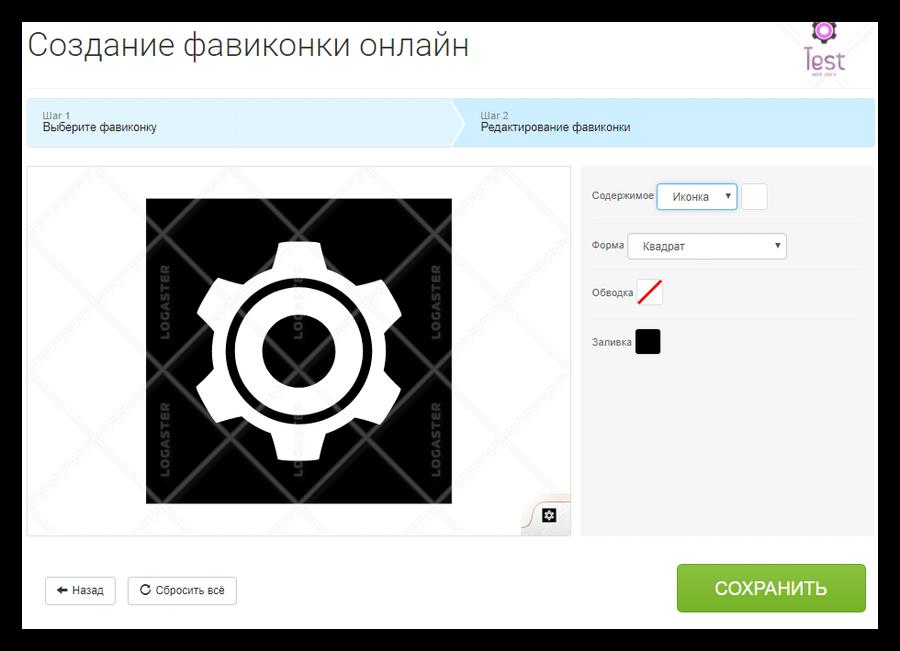 Создание иконки для сайта на сервисе Logaster