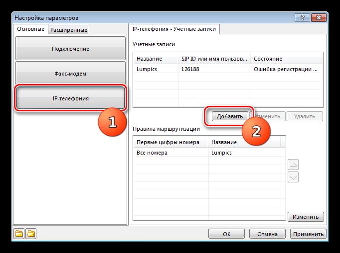 Создание новой учетной записи в программе Ventafax