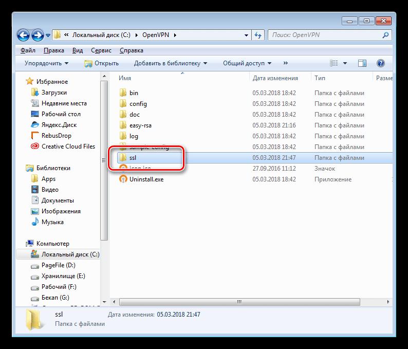 Создание папки для хранения ключей и сертификатов для настройки сервера OpenVPN