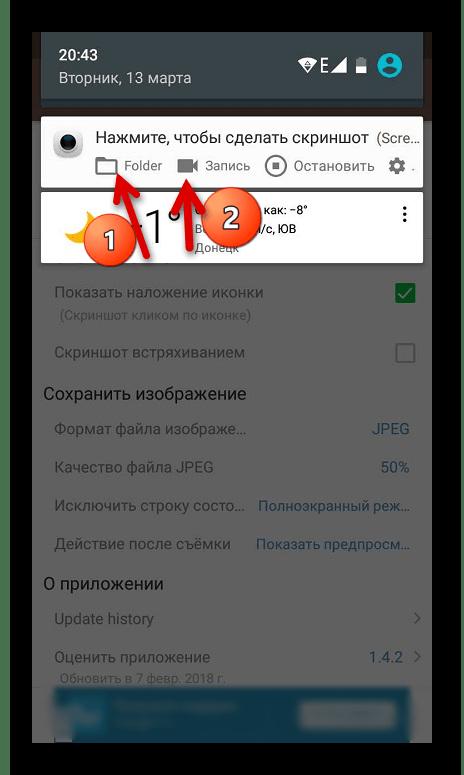 Создание скриншотов и их местоположение на телефоне в Screenshot Touch
