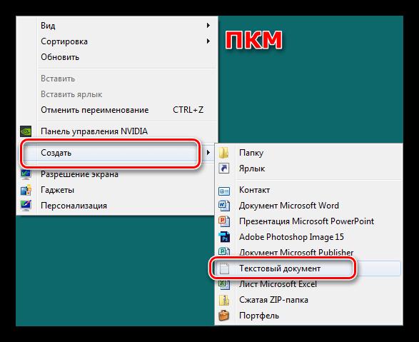 Создание текстового документа на рабочем столе Windows 7