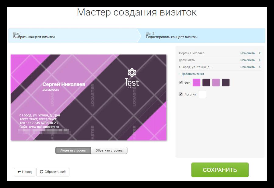 Создание визитки на сервисе Logaster