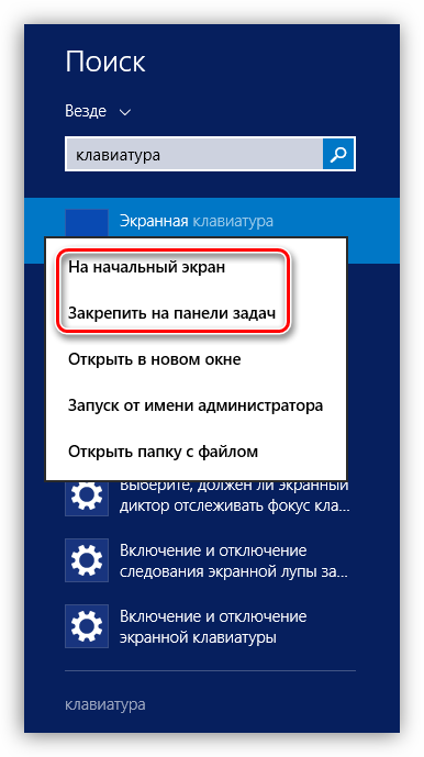 Создание ярлыка для быстрого доступа к экранной клавиатуре в Windows 8