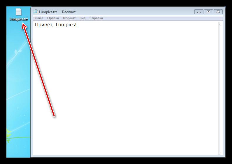 Созданный файл стандартного блокнота на рабочем столе Windows 7