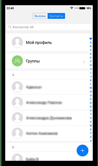 Список контактов на Android
