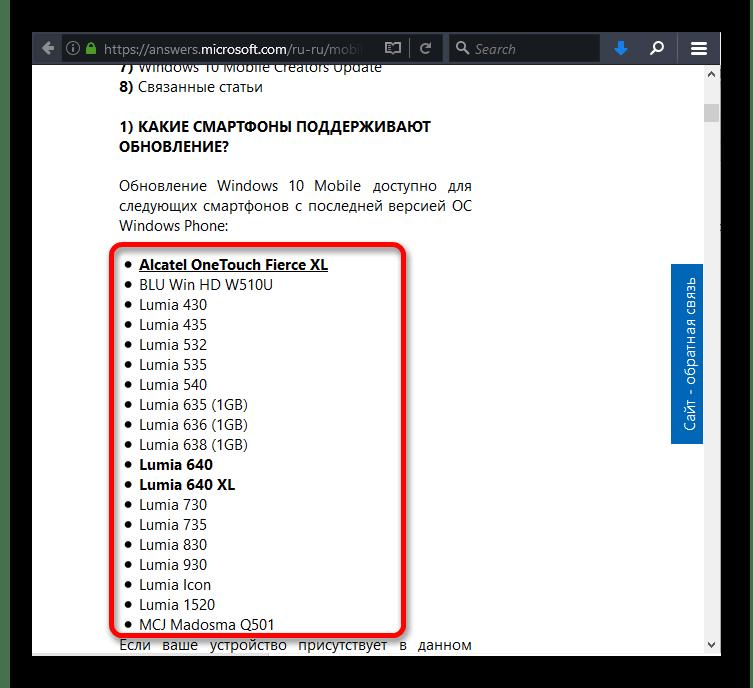 Список поддерживаемых устройств для обновления до виндовс 10