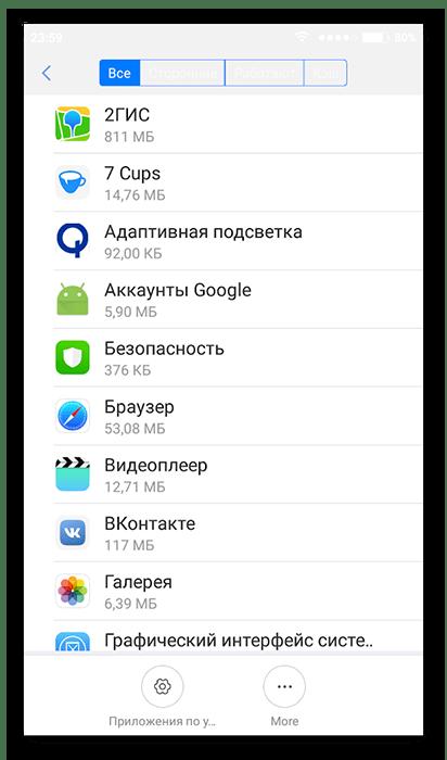 Список приложений в настройках Android