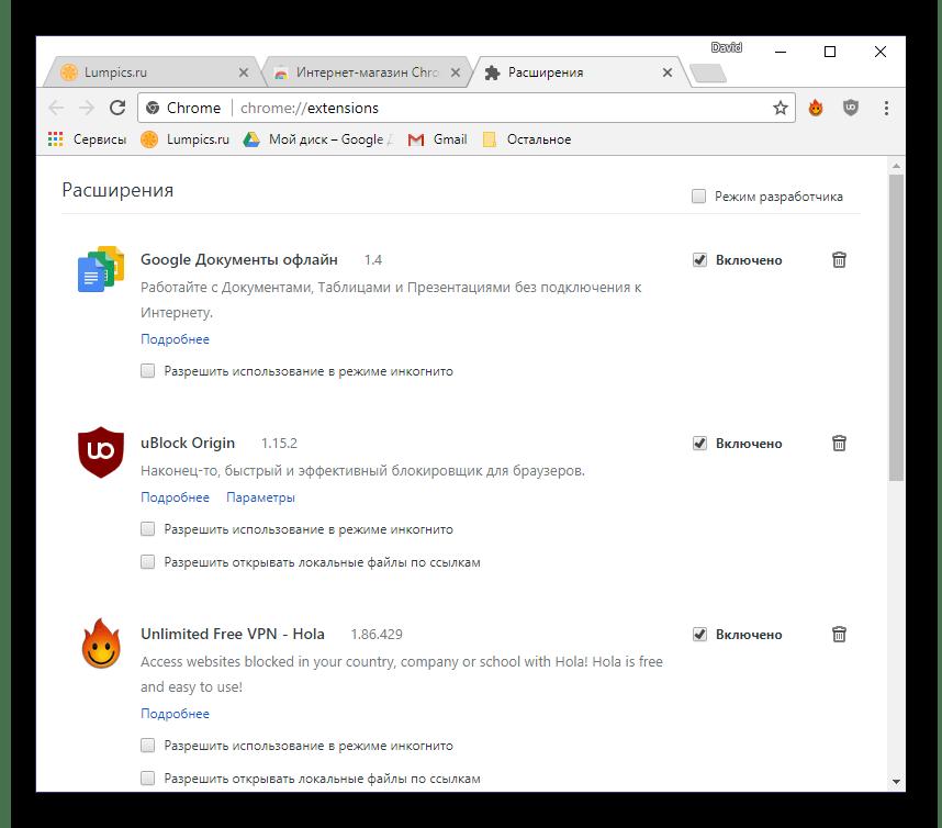Список расширений в браузере Google Chrome