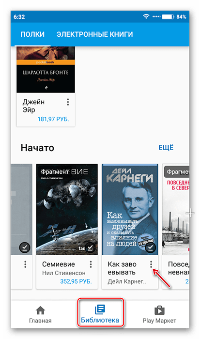 Список ваших книг в Google-Play книги