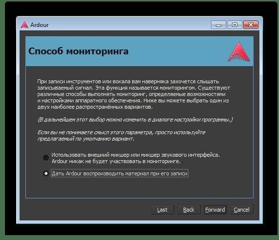 Способ мониторинга Ardour